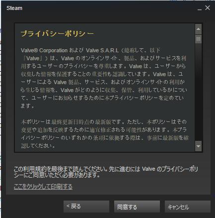 インストール6_steamアカウント作成3