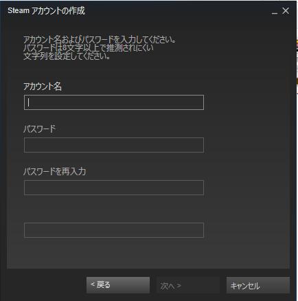 インストール6_steamアカウント作成4