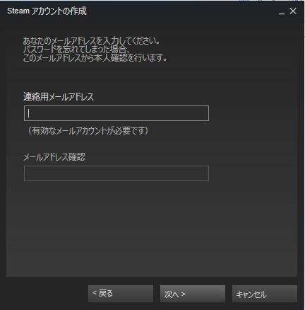 インストール6_steamアカウント作成5