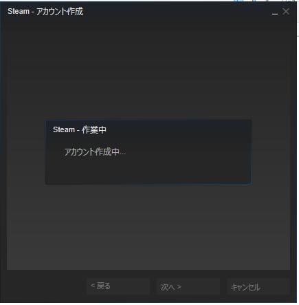 インストール6_steamアカウント作成6