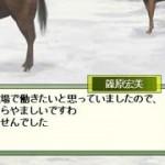 【ウイポ8 2016】1周目の牧場長は篠原宏美さんがいいんだろうか?