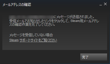 steamからの起動メール送信確認実際のメールからの完了画面からの完了画面