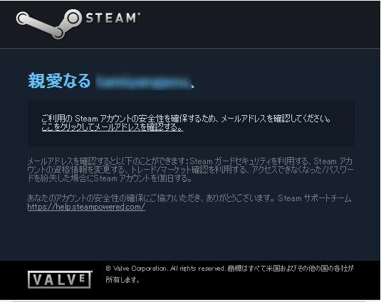 steamからの起動メール送信確認実際のメール