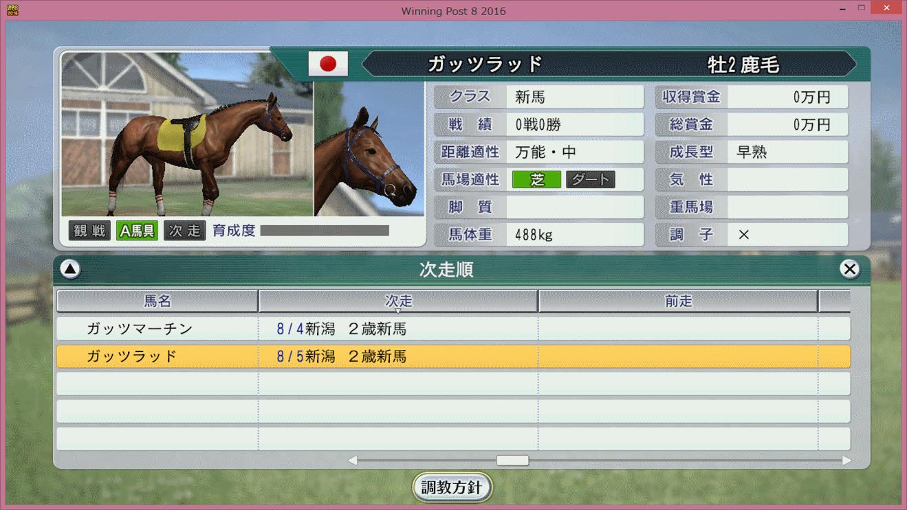 【ウイポ8 2016】2歳馬