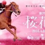 【ウイポ8 2016】桜花賞はメジャーエンブレム!?桜花賞に最も近い史実馬