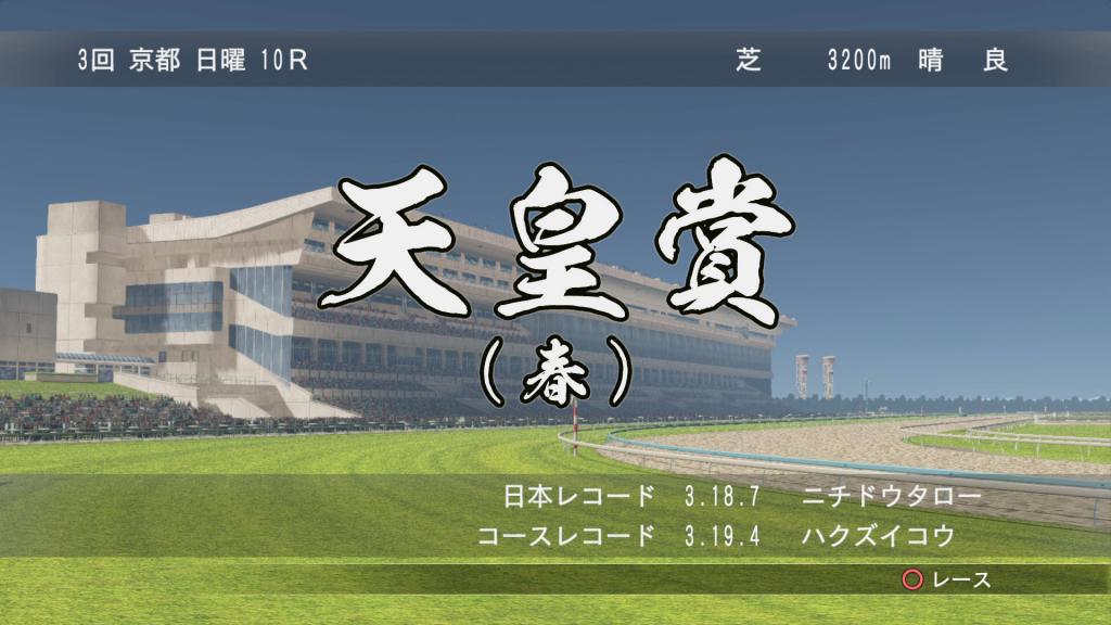 【ウイポ8 2016】ムッシュシェクルが海外「長距離戦」で大活躍!【PS4版-No.13-】