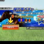 WinningPostスタリオン攻略!リセマラ方法(9/18情報)