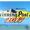 【ウイニングポスト8 2017】プレイ日記!#1初期競走馬はやはり・・・早くペガサスワールドカップ制覇したい!!
